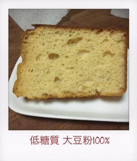 低糖質 大豆粉100%